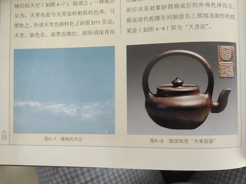 đất Thiên Thanh Nê trong cuốn Dương Tiện Minh Sa Thổ của Lưu Ngọc Lâm